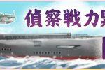 【艦これ】2017冬イベント「偵察戦力緊急展開!「光」作戦」E-1攻略
