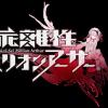 【3Dボス】戴冠型コンスタンティン 地獄級クリア